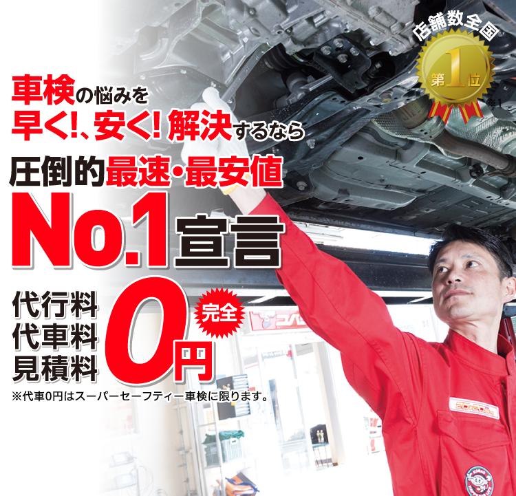静岡市内で圧倒的実績! 累計30万台突破!車検の悩みを早く!、安く! 解決するなら圧倒的最速・最安値No.1宣言 代行料・代車料・見積料0円 他社よりも最安値でご案内最低価格保証システム